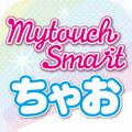 マイタッチスマートちゃおセレクション専用アプリ